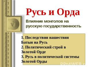 1. Последствия нашествия Батыя на Русь 2. Политический строй в Золотой Орде 3. Р