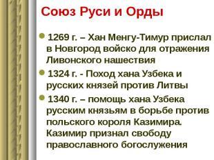 Союз Руси и Орды 1269 г. – Хан Менгу-Тимур прислал в Новгород войско для отражен