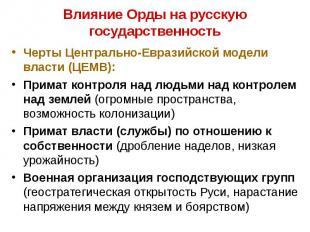 Влияние Орды на русскую государственность Черты Центрально-Евразийской модели вл