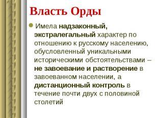Власть Орды Имела надзаконный, экстралегальный характер по отношению к русскому