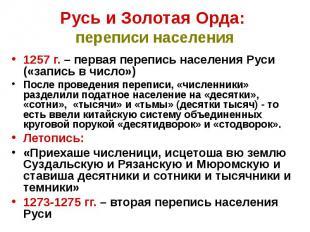Русь и Золотая Орда: переписи населения 1257 г. – первая перепись населения Руси