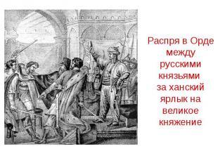 Распря в Орде между русскими князьями за ханский ярлык на великое княжение
