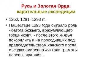Русь и Золотая Орда: карательные экспедиции 1252, 1281, 1293 гг. Нашествие 1293