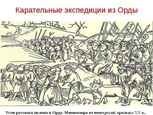 Угон русского полона в Орду. Миниатюра из венгерской хроники XV в. Карательные э