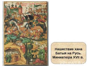 Нашествие хана Батыя на Русь. Миниатюра XVII в.