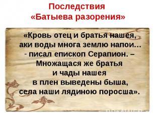 «Кровь отец и братья нашея, аки воды многа землю напои… писал епископ Серапион.