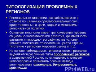 ТИПОЛОГИЗАЦИЯ ПРОБЛЕМНЫХ РЕГИОНОВ Региональные типологии, разрабатываемые в Сове