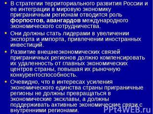 В стратегии территориального развития России и ее интеграции в мировую экономику