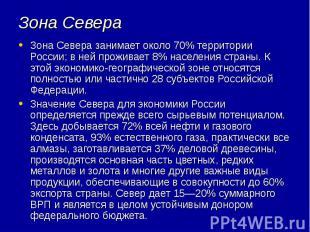 Зона Севера Зона Севера занимает около 70% территории России; в ней проживает 8%