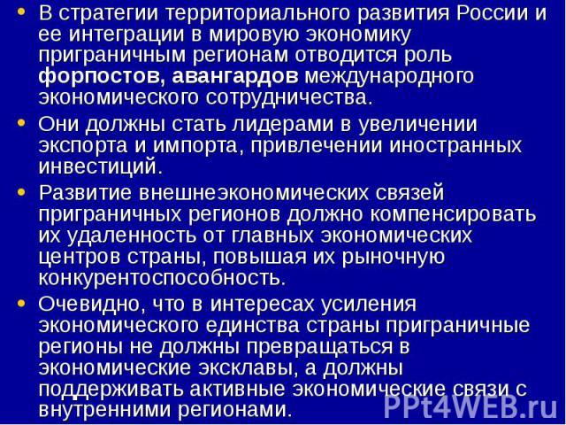 В стратегии территориального развития России и ее интеграции в мировую экономику приграничным регионам отводится роль форпостов, авангардов международного экономического сотрудничества. Они должны стать лидерами в увеличении экспорта и импорта, прив…