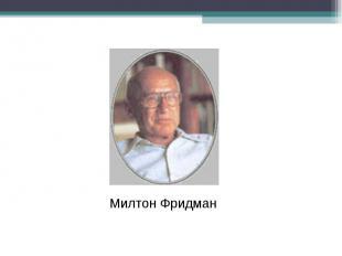 Милтон Фридман