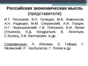 Российская экономическая мысль (представители) И.Т. Посошков, В.Н. Татищев, М.В.