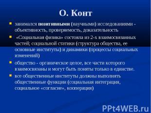 О. Конт занимался позитивными (научными) исследованиями - объективность, проверя
