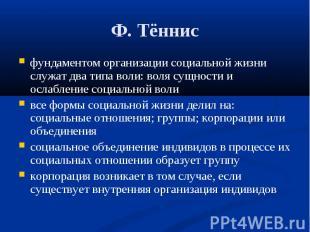 Ф. Тённис фундаментом организации социальной жизни служат два типа воли: воля су