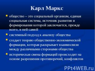 Карл Маркс общество – это социальный организм, единая социальная система, источн