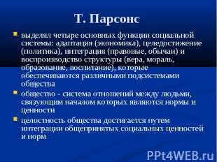 Т. Парсонс выделял четыре основных функции социальной системы: адаптация (эконом