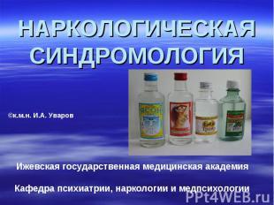 ©к.м.н. И.А. Уваров Ижевская государственная медицинская академия Кафедра психиа