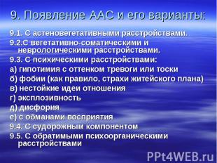 9. Появление ААС и его варианты: 9.1. С астеновегетативными расстройствами. 9.2.