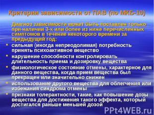 Критерии зависимости от ПАВ (по МКБ-10) Диагноз зависимости может быть поставлен