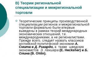 В) Теории региональной специализации и межрегиональной торговли Теоретические пр