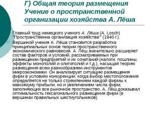 Г) Общая теория размещения Учение о пространственной организации хозяйства А. Лё