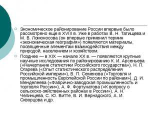Экономическое районирование России впервые было рассмотрено еще в XVIII в. Уже в