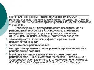 Региональные экономические исследования в СССР развивались под сильным воздейств