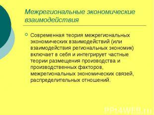 Межрегиональные экономические взаимодействия Современная теория межрегиональных