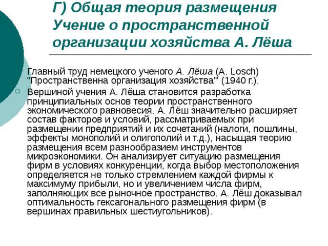 Г) Общая теория размещения Учение о пространственной организации хозяйства А. Лёша Главный труд немецкого ученого А. Лёша (A. Losch) \