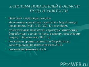 2.СИСТЕМА ПОКАЗАТЕЛЕЙ В ОБЛАСТИ ТРУДА И ЗАНЯТОСТИ Включает следующие разделы: аб