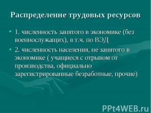 Распределение трудовых ресурсов 1. численность занятого в экономике (без военнос