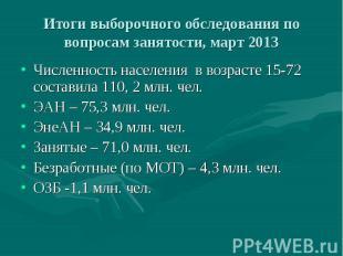 Итоги выборочного обследования по вопросам занятости, март 2013 Численность насе