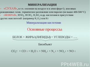 «СУХАЯ», в т.ч. озоление на воздухе и в атмосфере О2 или иных реакционных газов,