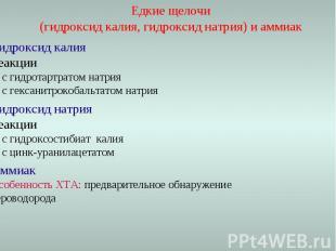 Едкие щелочи (гидроксид калия, гидроксид натрия) и аммиак Гидроксид калия Реакци