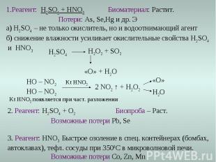 2. Реагент: H2SO4 + O2 Биопроба – Раст. Возможные потери Pb, Se 3. Реагент: HNO3