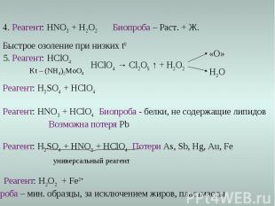 6. Реагент: H2SO4 + HClO4 7. Реагент: HNO3 + HClO4 Биопроба - белки, не содержащ