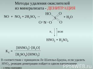 NO + NO2 + 2H2SO4 → + H2O HOH Kc HNO2 + H2SO4 KC = [HSNO5] ·[H2O] [H2SO4]·[HNO3]
