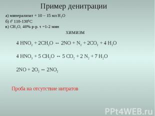 а) минерализат + 10 – 15 мл Н2О б) t0 110-1300С в) СН2О, 40% р-р. τ =1-2 мин ХИМ