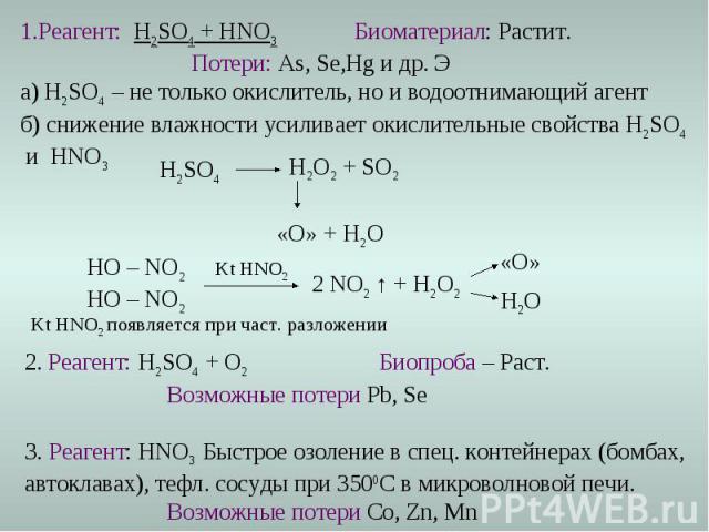 2. Реагент: H2SO4 + O2 Биопроба – Раст. Возможные потери Pb, Se 3. Реагент: HNO3 Быстрое озоление в спец. контейнерах (бомбах, автоклавах), тефл. сосуды при 3500С в микроволновой печи. Возможные потери Co, Zn, Mn 1.Реагент: H2SO4 + HNO3 Биоматериал:…