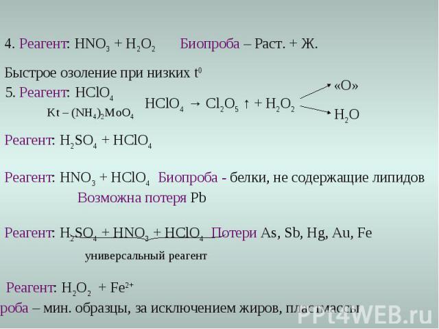 6. Реагент: H2SO4 + HClO4 7. Реагент: HNO3 + HClO4 Биопроба - белки, не содержащие липидов Возможна потеря Pb 8. Реагент: H2SO4 + HNO3 + HClO4 Потери As, Sb, Hg, Au, Fe Реагент: H2O2 + Fe2+ Проба – мин. образцы, за исключением жиров, пластмассы унив…