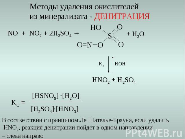 NO + NO2 + 2H2SO4 → + H2O HOH Kc HNO2 + H2SO4 KC = [HSNO5] ·[H2O] [H2SO4]·[HNO3] В соответствии с принципом Ле Шателье-Брауна, если удалить HNO2, реакция денитрации пойдет в одном направлении – слева направо Методы удаления окислителей из минерализа…