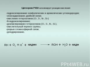 Цитохром Р450 катализирует реакции окисления: -гидроксилирование алифатических и