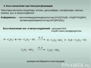 2. Восстановление при биотрансформации Некоторые металлы альдегиды, кетоны, дису