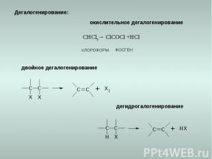 Дегалогенирование: окислительное дегалогенирование двойное дегалогенирование дег
