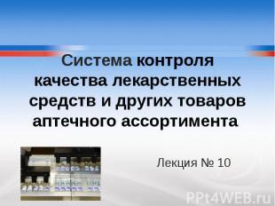 Система контроля качества лекарственных средств и других товаров аптечного ассор