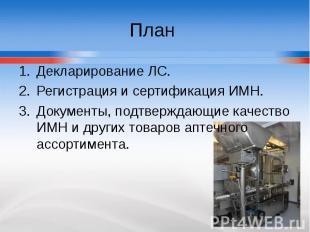 План Декларирование ЛС. Регистрация и сертификация ИМН. Документы, подтверждающи