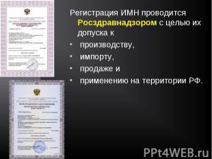 Регистрация ИМН проводится Росздравнадзором с целью их допуска к производству, и
