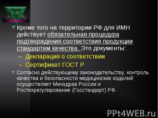 Кроме того на территории РФ для ИМН действует обязательная процедура подтвержден