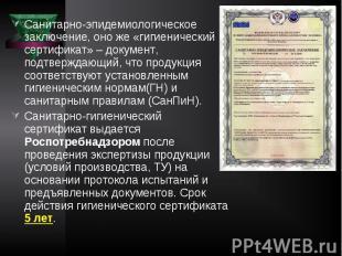 Санитарно-эпидемиологическое заключение, оно же «гигиенический сертификат» – док