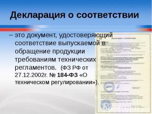 Декларация о соответствии это документ, удостоверяющий соответствие выпускаемой
